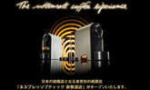 Opens in a new window: Nespresso Japan website